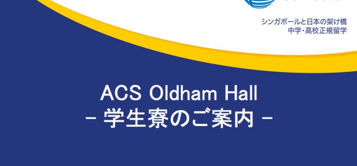 ACS Oldham Hallの学生寮について
