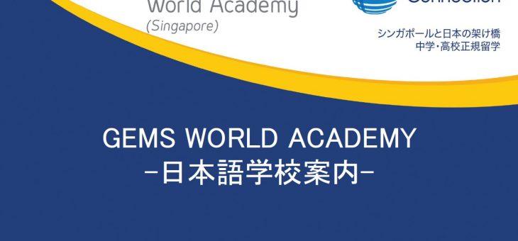GEMS World Academyの資料を加えました