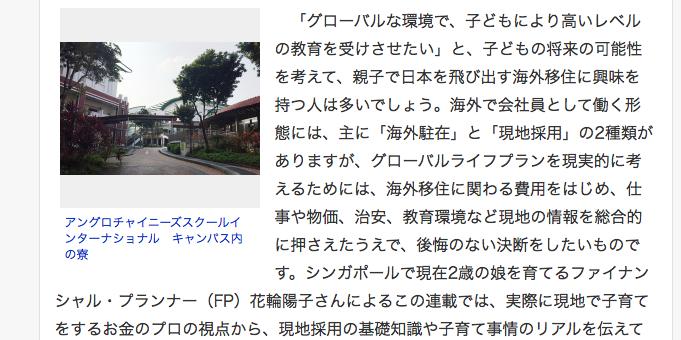 日経DUAL「シンガポール 子どもが全寮制寄宿学校で学ぶメリット」