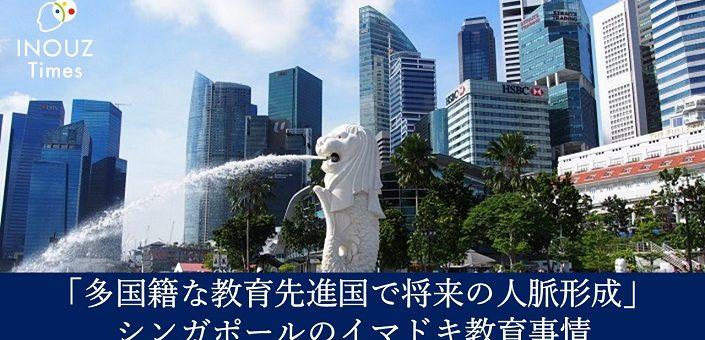 メディア掲載|アジア富裕層の子女が集まる教育先進国シンガポールの今