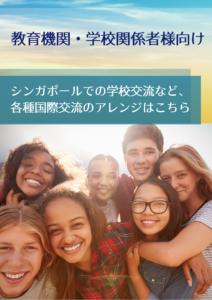 学校・国際交流