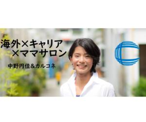 海外×キャリア×ママサロンー中野円佳(カルコネ)